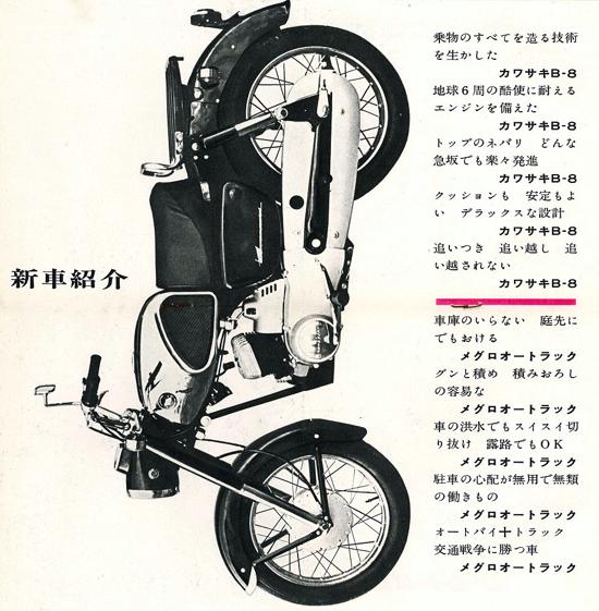 Kawasaki brochure 2