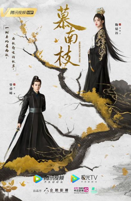Rebirth For You Mu Nan Zhi