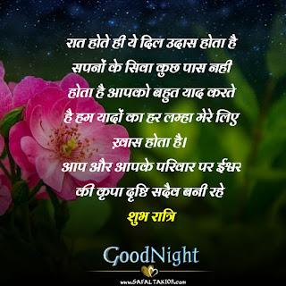 T-80 Good night whatsapp status, shayari, sms,2021| good night status in hindi images status