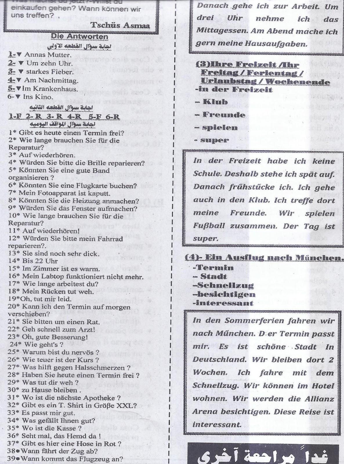 أهم أسئلة اللغة الالمانية المتوقعة لامتحان الثانوية العامة 2016 .. بالاجابات 19