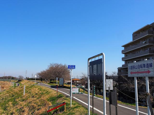 入間川自転車道 初雁橋