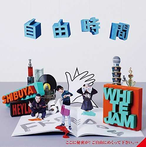 [MUSIC] WHITE JAM – 自由時間/WHITE JAM – Jiyu Jikan (2014.11.19/MP3/RAR)