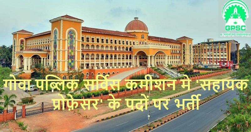 Goa PSC jobs 2020
