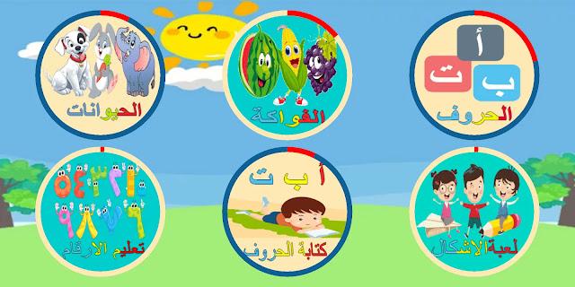 تنزيل تطبيق تعليم الحروف العربية للأندرويد