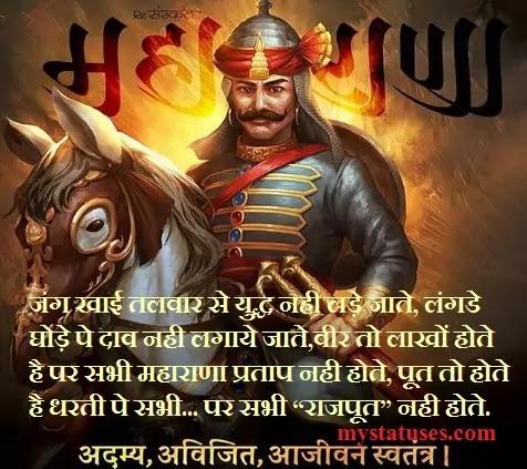 Rajputi Shayari in hindi Shayari