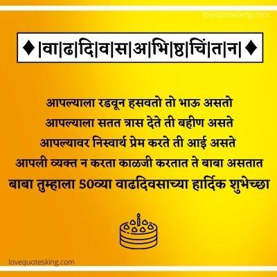 50th Birthday Quotes In Marathi
