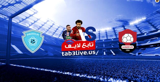 نتيجة مباراة الرائد والباطن بث مباشر اليوم 2021/02/12 الدوري السعودي