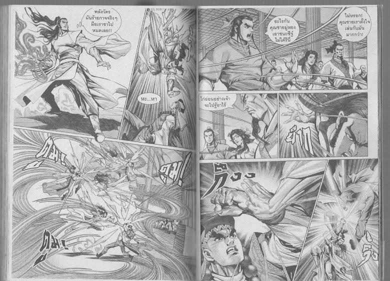 Demi Gods & Semi Devils - หน้า 129