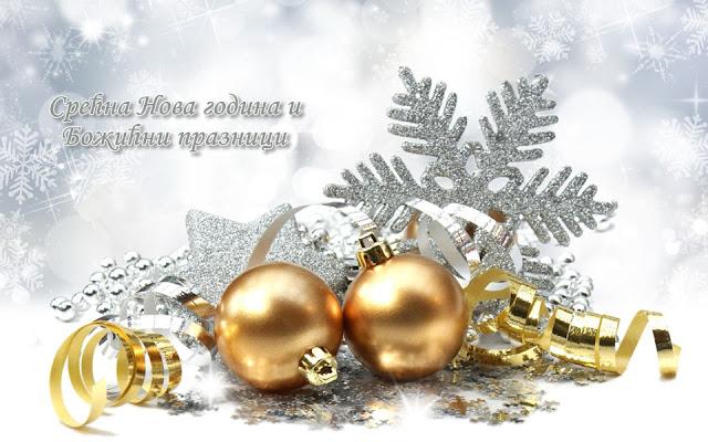 Срећна Нова Година