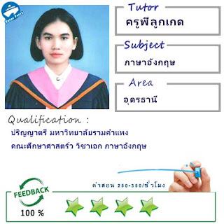 ครูพี่ลูกเกด (ID : 13835) สอนวิชาภาษาอังกฤษ ที่อุดรธานี