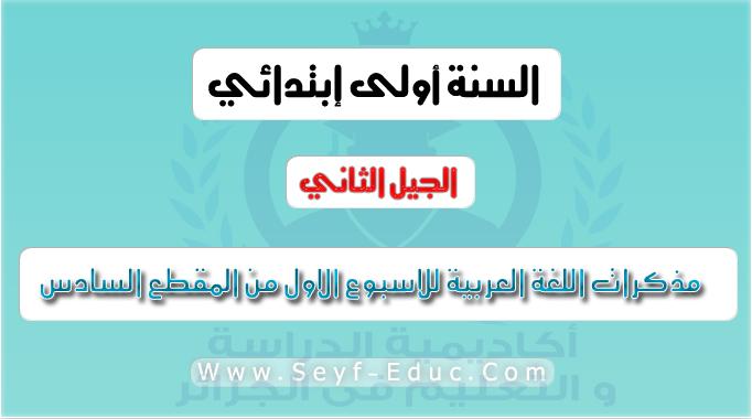 مذكرات اللغة العربية للاسبوع الاول من المقطع السادس سنة اولى ابتدائي الجيل الثاني