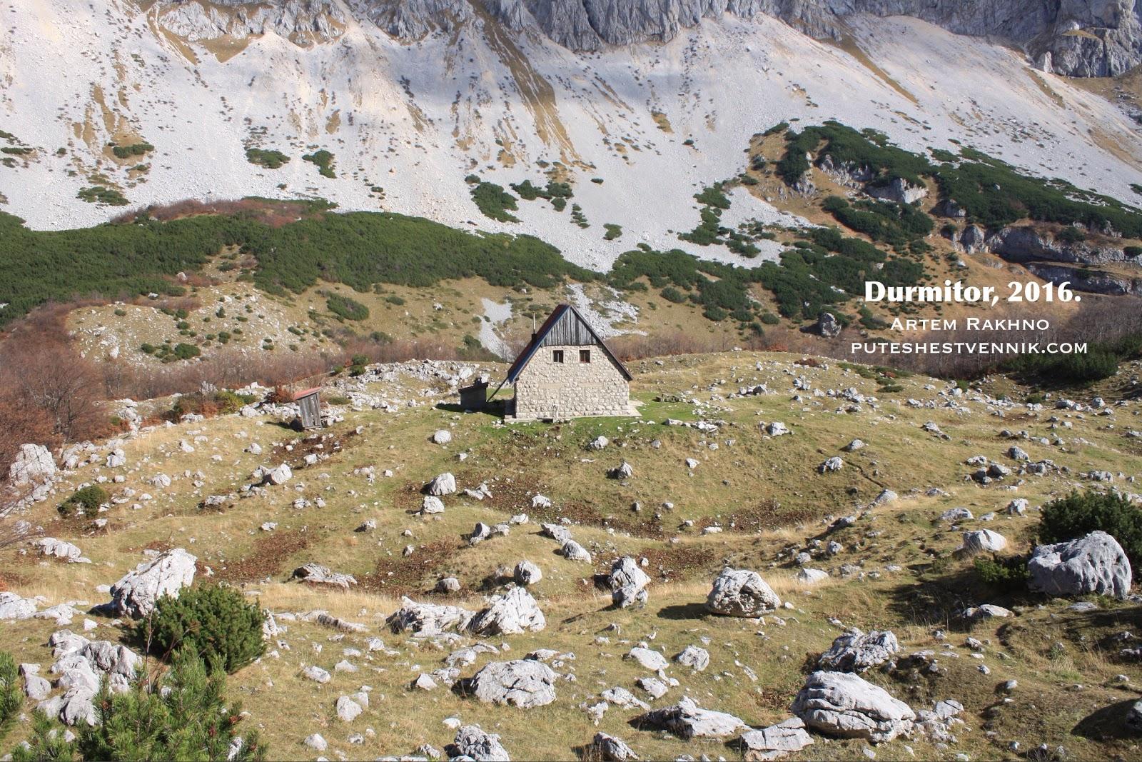 Дом и камни