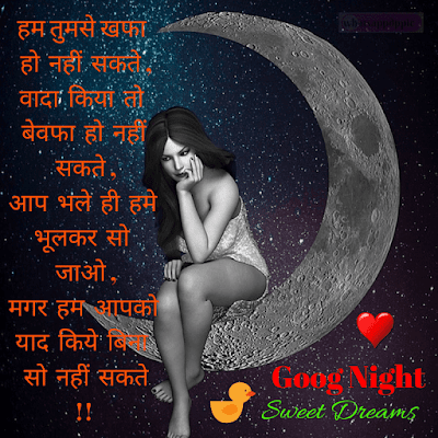 good-night-photo-shayari-ke-saath