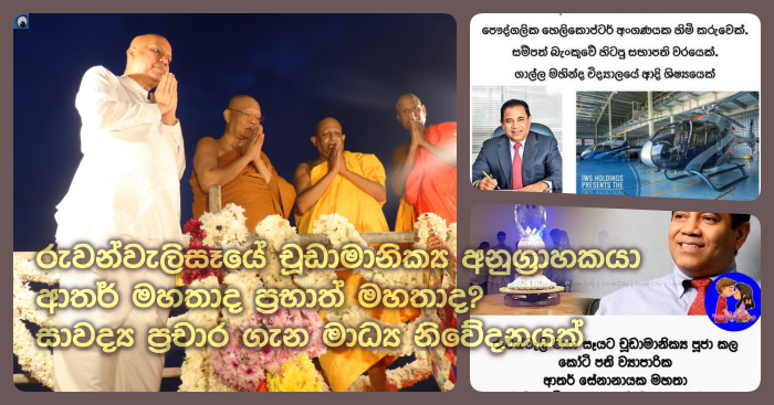 https://www.gossiplankanews.com/2019/12/arthur-senanayake-or-prabath-nanayakkara.html