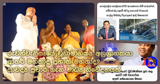 Was Mr. Arthur or Mr. Prabath the patron of Chooda Manikya? Media announcement regarding false rumours