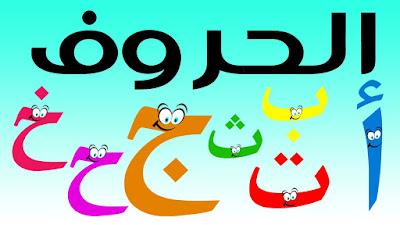 طرق ممتعة وسهله لتعليم الأطفال الحروف | فور كيدز