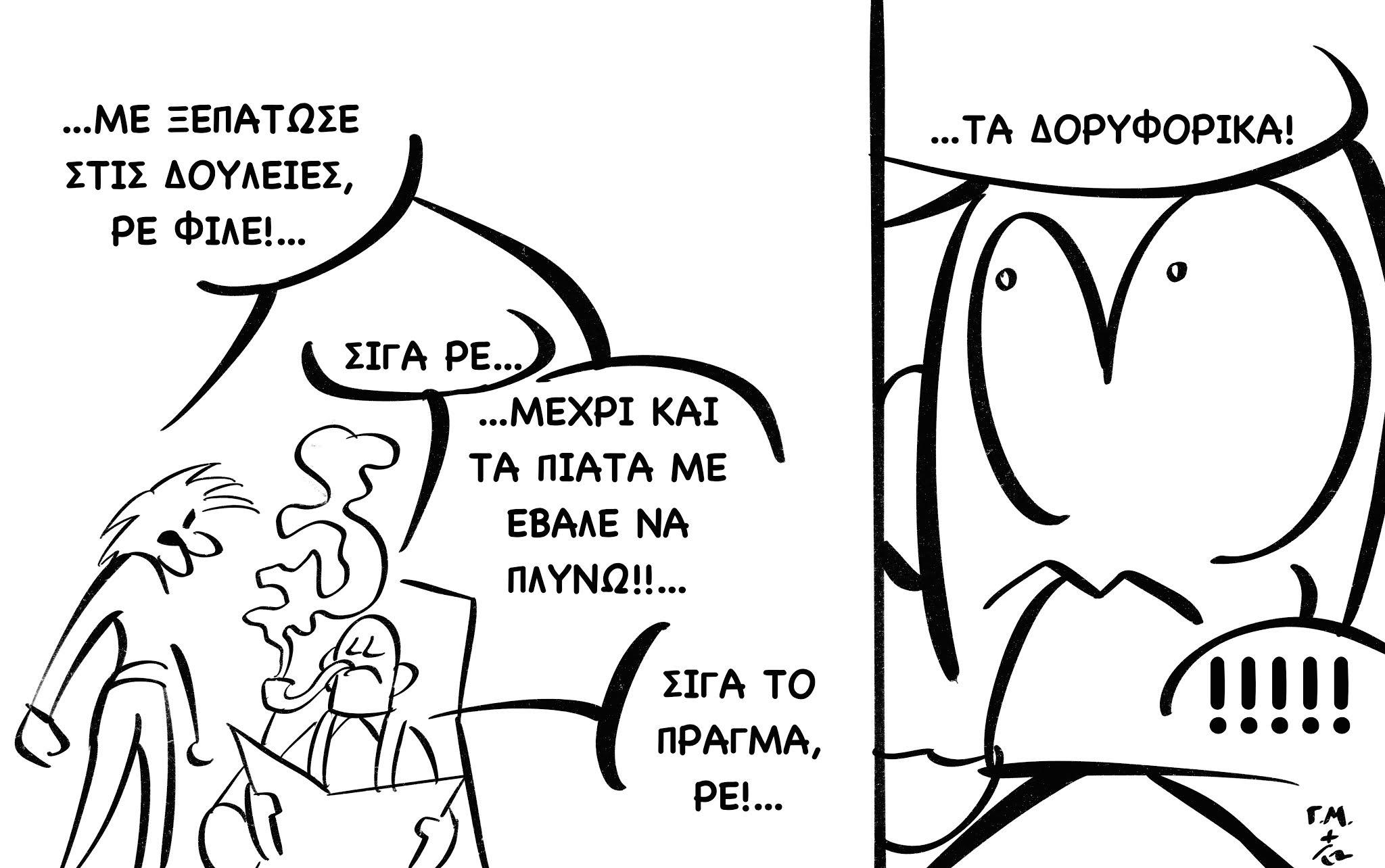 Το σκίτσο της εβδομάδας (9/12/20)