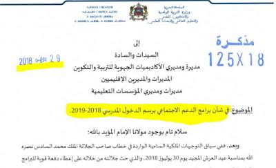 مذكرة وزارية رقم 125-18 في شأن برامج الدعم الاجتماعي برسم الدخول المدرسي 2018-2019