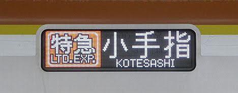 東急東横線 副都心線・西武池袋線直通 特急 小手指行き5 東京メトロ10000系フルカラーLED