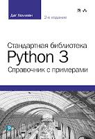 книга Дага Хеллмана «Стандартная библиотека Python 3: справочник с примерами» (2-е издание) - читайте сообщение о книге в моём блоге