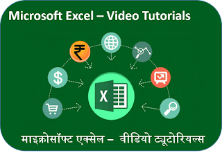 MS-Excel Video Tutorials in Hindi