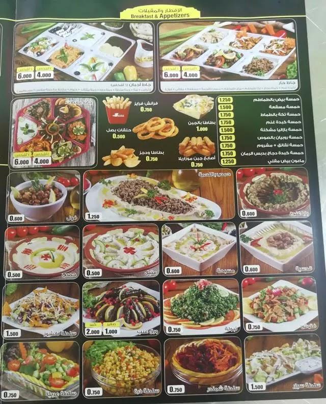 منيو مطعم روستو