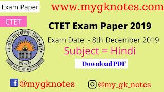 CTET 8th December 2019 Hindi Paper Answer Key
