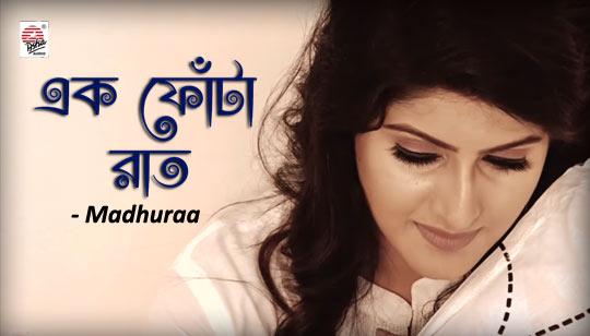 Ek Phonta Raat by Madhuraa Bhattacharya from Megh Chithhi