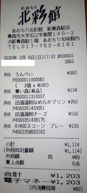 あおもり北彩館 新青森駅店 2020/2/9 のレシート