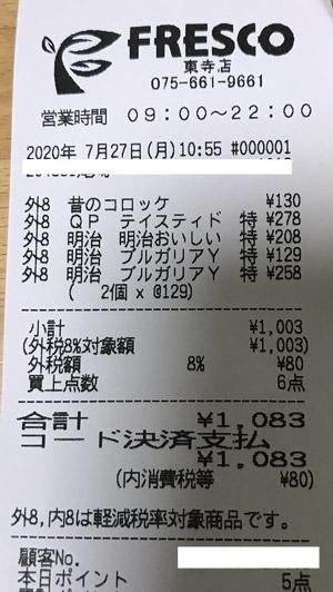 フレスコ 東寺店 2020/7/27 のレシート