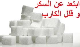 تنحيف سريع بواسطة عدم تناول السكر