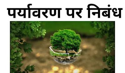 Essay on Environment in Hindi | Paryavaran in Hindi Essay पर्यावरण पर निबंध