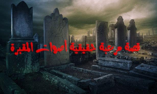قصة مرعبة حقيقية أصوات المقبرة