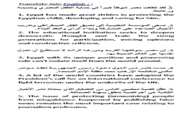 مذكرة ترجمة  للثانوية العامة