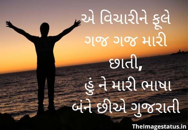 Attitude Status Gujarati