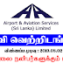 Vacancy In Airport & Aviation Services (Sri Lanka) Limited