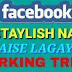 facebook par stylish name id kaise banaye letest trick 2018