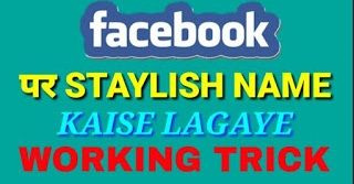 Facebook Par Stylish Name ID Kaise Banaye - stylish name for fb profile 2019 trick