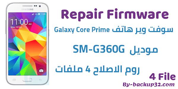 سوفت وير هاتف Galaxy Core Prime موديل SM-G360G روم الاصلاح 4 ملفات تحميل مباشر