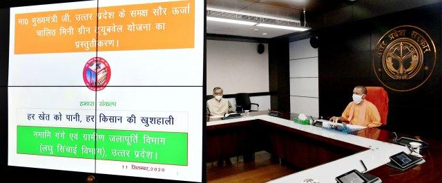 उत्तर प्रदेश मुख्यमंत्री  योगी के समक्ष सौर ऊर्जा चालित मिनी ग्रीन ट्यूबवेल योजना का प्रस्तुतीकरण  वर्तमान सरकार सौर ऊर्जा को बढ़ावा देने का कार्य कर रही  मिनी ग्रीन ट्यूबवेल योजना भारत सरकार की 'कुसुम योजना' से पोषित  लखनऊ: 11 सितम्बर, 2020