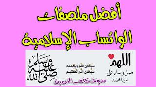 تنزيل ملصقات للواتس اب اسلامية