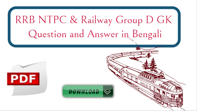 RRB NTPC & Railway Group D GK Question and Answer in Bengali