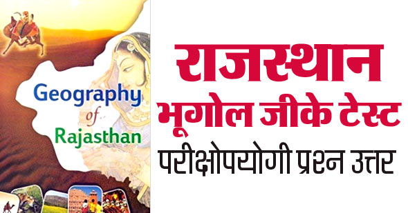 Rajasthan Geography Online Test in Hindi
