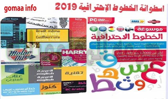 اسطوانة-موسوعة-الخطوط-العربية-والانجليزية-2019