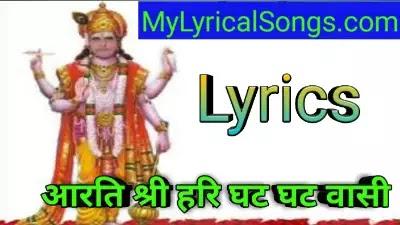 Aarti shri hari ghat ghat vasi Lyrics