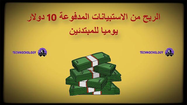 الربح من الاستبيانات المدفوعة 10 دولار يوميا للمبتدئين