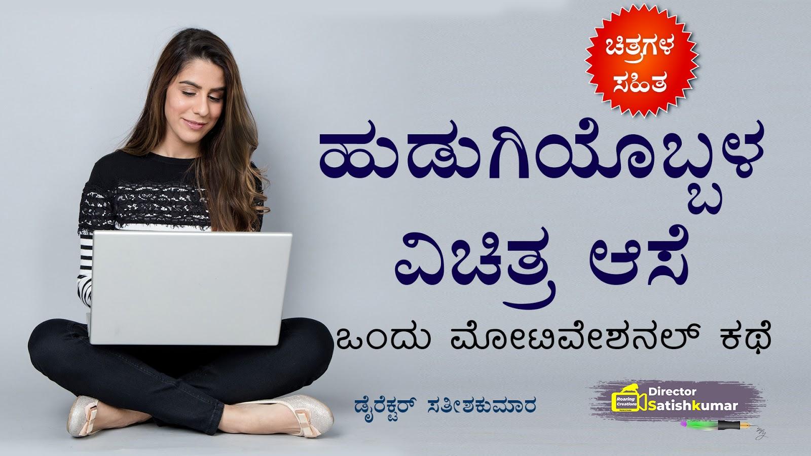 ಹುಡುಗಿಯೊಬ್ಬಳ ವಿಚಿತ್ರ ಆಸೆ : ಒಂದು ಮೋಟಿವೇಶನಲ್ ಕಥೆ ಕಥೆ - One Motivational Story for Women in Kannada - ಕನ್ನಡ ಕಥೆ ಪುಸ್ತಕಗಳು - Kannada Story Books -  E Books Kannada - Kannada Books