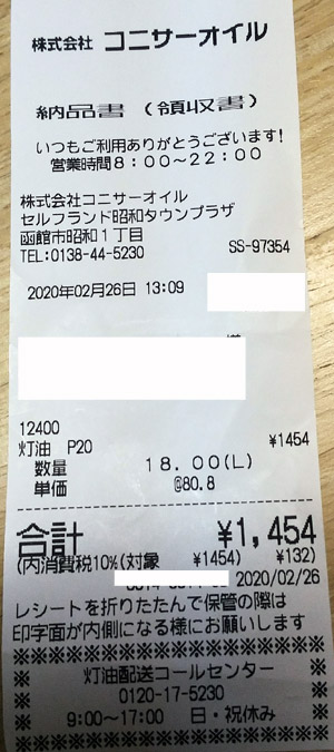 丸紅エネルギー セルフランド昭和タウンプラザ 2020/2/26 のレシート