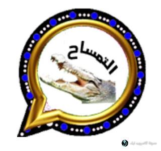 تنزيل واتساب التمساح download KQWahtsApp برابط مباشر