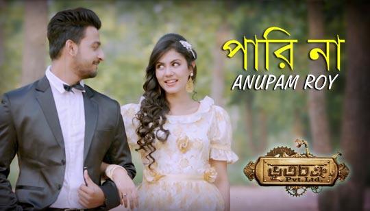 Pari Na Lyrics by Anupam Roy from Bhootchakra Pvt Ltd Bengali Movie